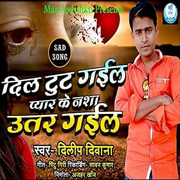 Dil Tut Gail Pyar Ke Nasha Utar Gail (Bhojpuri Sad Song)