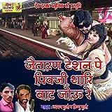 Jaitaran Teshan Pe Piwaji Thari Bat Jao Re...