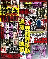 別冊特ダネTABOO!(2) (<DVD>)