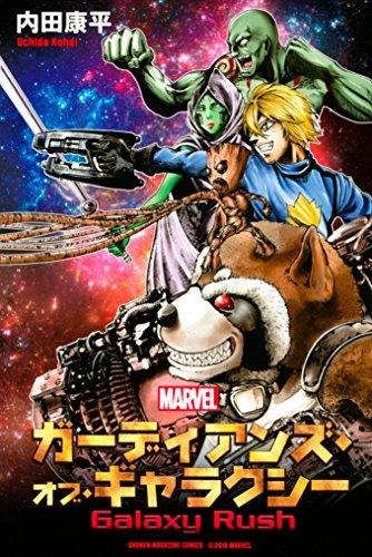 ガーディアンズ・オブ・ギャラクシー Galaxy Rush (週刊少年マガジンコミックス)