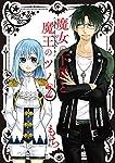 魔女の下僕と魔王のツノ(2) (ガンガンコミックス)