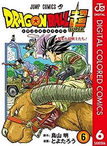ドラゴンボール超 カラー版 6 (ジャンプコミックスDIGITAL)