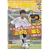 ジュニアサッカーを応援しよう 2012年 10月号 [雑誌]