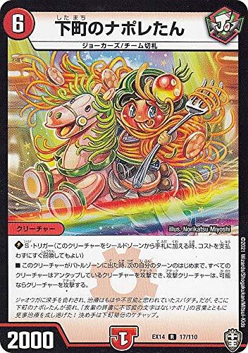 デュエルマスターズ DMEX14 17/110 下町のナポレたん (R レア) 弩闘×十王超ファイナルウォーズ!!! (DMEX-14)