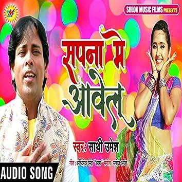 Sapna Me Aawelu