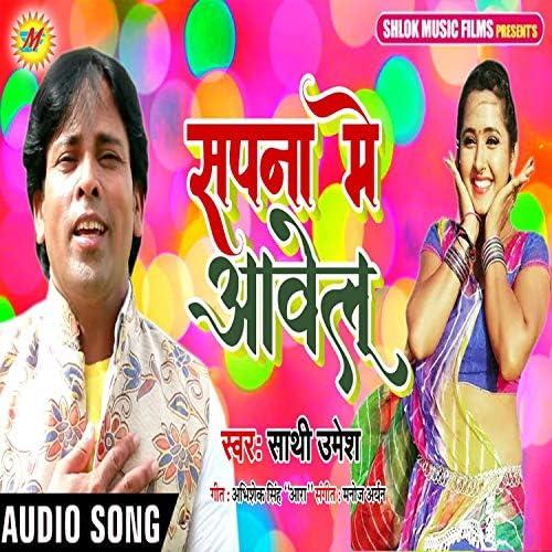 Sathi Umesh