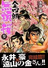 金四郎無頼桜 3 (キングシリーズ 刃コミックス)