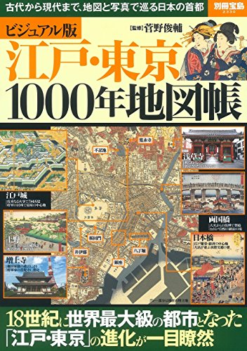 ビジュアル版 江戸・東京1000年地図帳 (別冊宝島 2330)