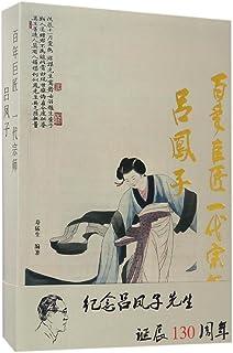 百年巨匠 一代宗师——吕凤子