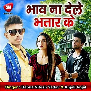 Bhao Na Dele Bhatar Ke (Bhojpuri Song)