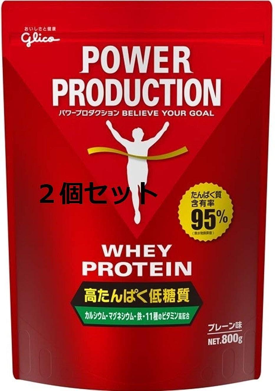 議会シャーご近所【2個セット】グリコ パワープロダクション ホエイプロテイン高たんぱく低糖質 プレーン味 800g