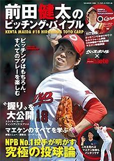 前田健太のピッチング・バイブル (B・B MOOK 1084)