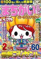 まちがいさがしパーク&ファミリー 冬至特別号 (POWER MOOK 51)