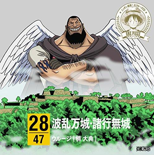 ワンピース ニッポン縦断! 47クルーズCD at 兵庫 (デジタルミュージックキャンペーン対象商品: 200円クーポン)