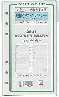2021年 バイブルサイズ 週間ダイアリー セパレイト式 システム手帳リフィル 0220-021