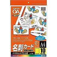 コクヨ インクジェット 名刺用紙 名刺カード 両面印刷用 A4 10面 10枚入 KJ-V10 【まとめ買い5冊セット】