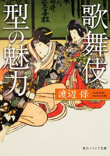 歌舞伎 型の魅力 (角川ソフィア文庫)の詳細を見る