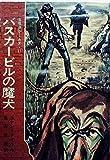 バスカービルの魔犬 (1982年) (名探偵ホームズ)