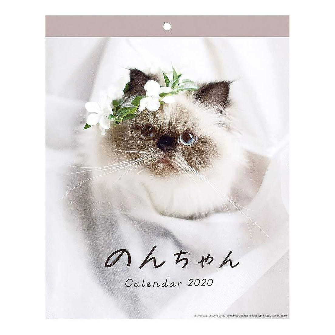 収容するテスピアンシステムアートプリントジャパン 2020年 のんちゃんカレンダー vol.024 1000109233