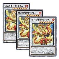【 3枚セット 】遊戯王 日本語版 DBGI-JP006 Vahram, the Magistus Divinity Dragon 絶火の竜神ヴァフラム (ウルトラレア)