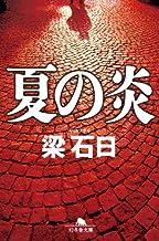 表紙: 夏の炎 (幻冬舎文庫) | 梁石日