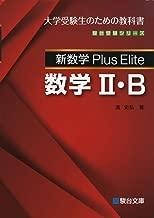 新数学Plus Elite数学II・B (駿台受験シリーズ)