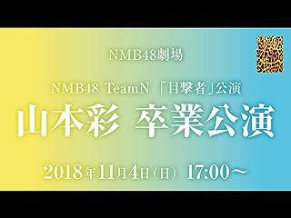 NMB48 TeamN 「目撃者」公演 山本彩 卒業公演