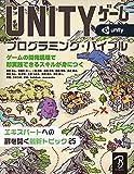 Unityゲーム プログラミング・バイブル