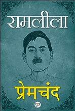 Ramleela (Illustrated Edition) (Hindi Edition)