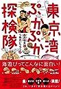 潮文庫 東京湾ぷかぷか探検隊