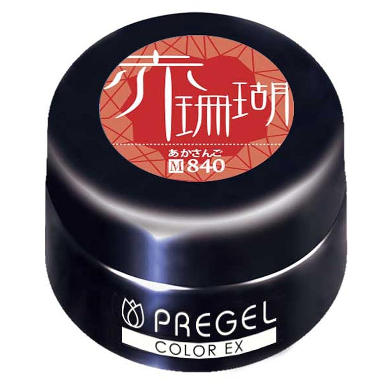 規制優雅な自治PRE GEL カラーEX 赤珊瑚840