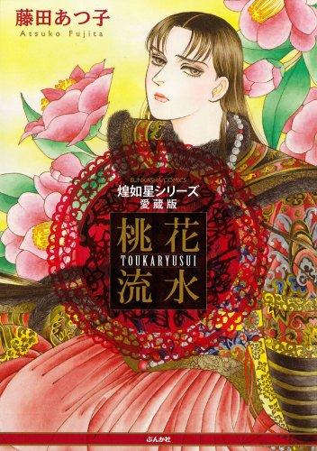 煌如星シリーズ愛蔵版 桃花流水 (ぶんか社コミックス)の詳細を見る