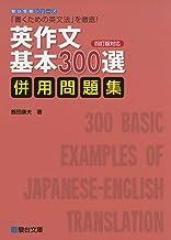 英作文基本300選〈四訂版対応〉併用問題集―「書くための英文法」を徹底! (駿台受験シリーズ)