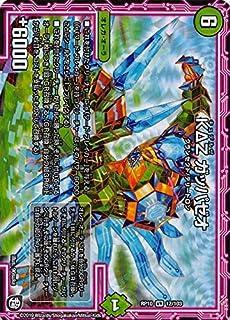 デュエルマスターズ DMRP10 12/103 ΚΔΖ ガッパゼオ (VR ベリーレア) 青きC.A.P.と漆黒の大卍罪 (DMRP-10)