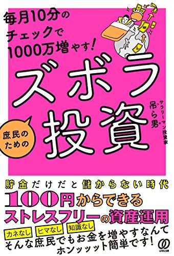 『毎月10分のチェックで1000万増やす! 庶民のためのズボラ投資』のトップ画像