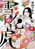雪花の虎 (7) (ビッグコミックススペシャル)