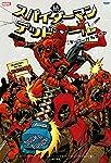 続 スパイダーマン/デッドプール:デップーが多すぎる (ShoPro Books)