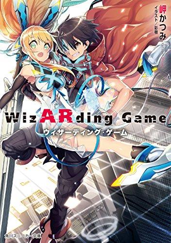 ウィザーディング・ゲーム【電子特別版】 (角川スニーカー文庫)
