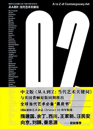 从A到Z:当代艺术关键词