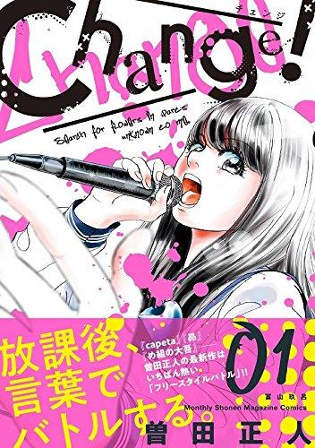 Change!(1)(KCデラックス)
