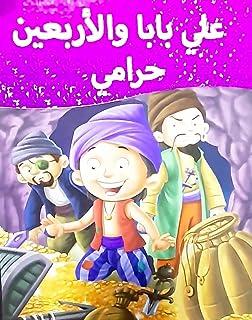 AliBaba and the 40 thieves Book in Arabic - Arabic Children Book - Story Book - Kids Book - Arabic Language- Learn Arabic-...