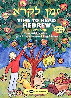 Z'man Likro: Time to Read Hebrew Volume One (Hebrew Edition)