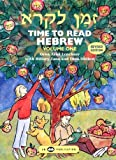 Z man Likro: Time to Read Hebrew Volume One (Hebrew Edition)