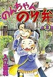 のんちゃんのり弁(3) (モーニングコミックス)