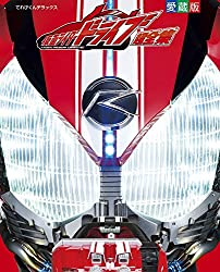 仮面ライダードライブ 仮面ライダードライブ 超全集 発売日は10月31日!特別DVDにも応募可能!