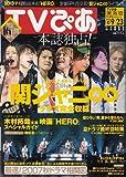 TVぴあ 東海版 2007年 09月 23日号 雑誌