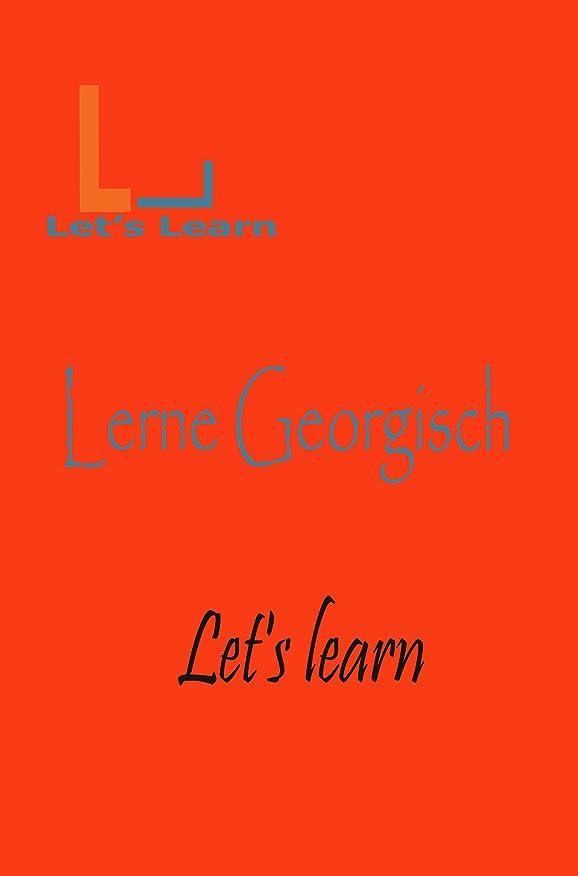 ガラガラ稚魚無駄Let's Learn - Lerne Georgisch (German Edition)