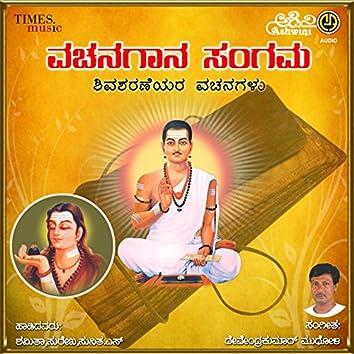 Vachanagaana Sangama Shivasharaneyara Vachanagalu