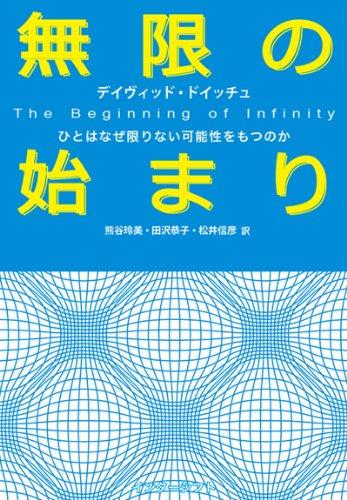 無限の始まり : ひとはなぜ限りない可能性をもつのか