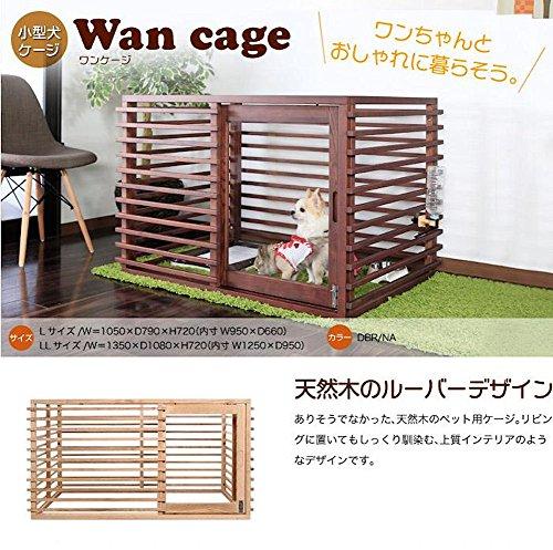 村田家具『Wancage(ワンケージ)ナチュラルLサイズ』